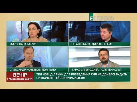Вечір з Мирославою Барчук | 20 січня | Частина 1
