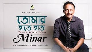 Tomar Haate Haat Minar Rahman Mp3 Song Download