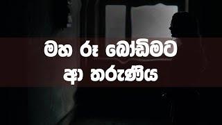 Kemmura Adaviya - Maha Ra Bodimata Aa Tharuniya