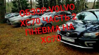 обзор VOLVO XC-70 часть 2я, пневма на ХС70, 11-я встреча ХС70-водов