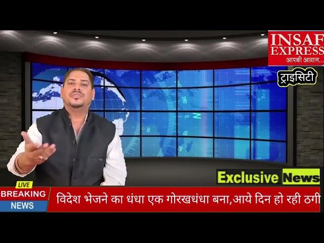 मोहाली चंडीगढ़ में घटिया तरीके से विदेश भेजने के नाम पर सरेआम लूट हो रही हैMohali  chandigarh police
