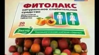 LEKOR.ru - Фитолакс от компании Эвалар