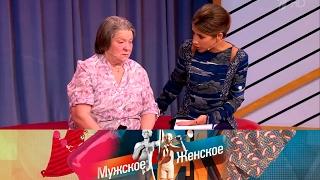 Мужское / Женское - При живой матери. Выпуск от15.02.2017