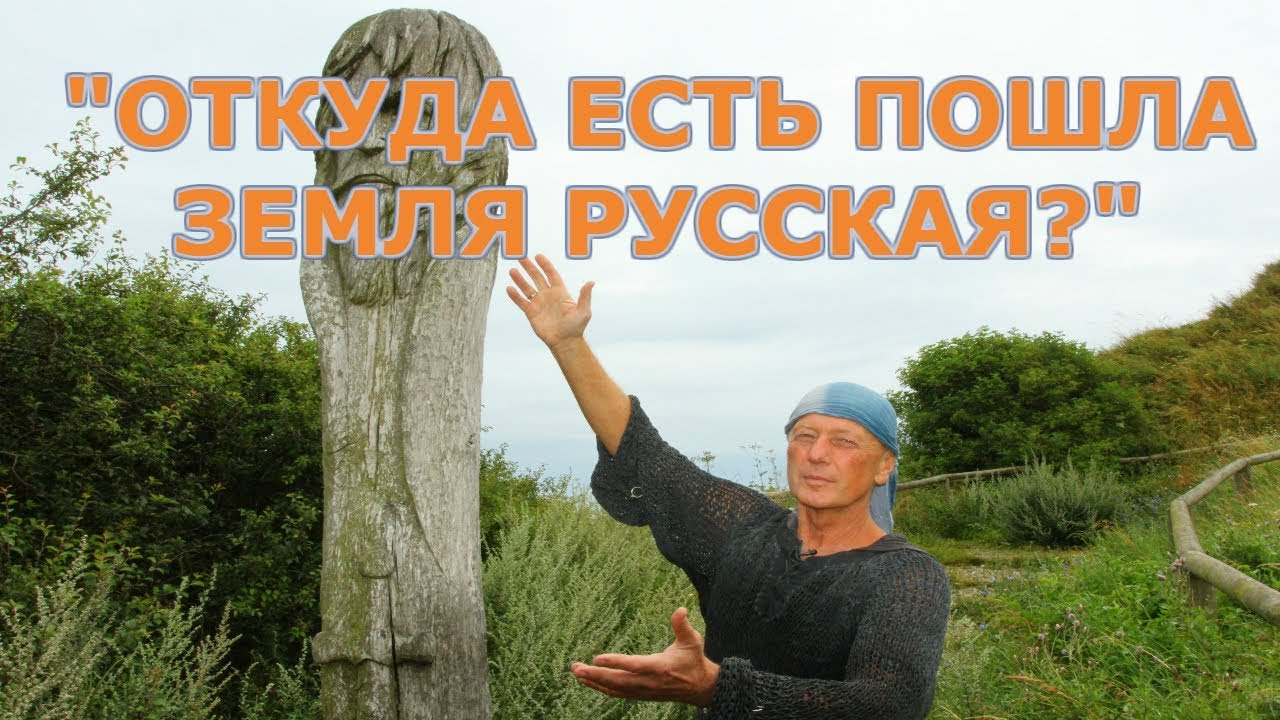 «Откуда есть пошла земля русская?»