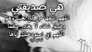 ربي اشفي صديقتي Youtube