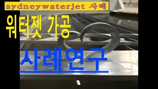 Waterjet Cutting-워터젯 가공 방법 사례연…