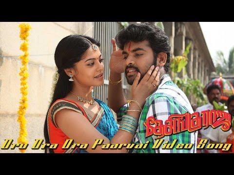Oru Ora Ora Paarvai Video Song - Desingu Raja | Vimal Bindu | Madhavi | D. Imman | Ezhil