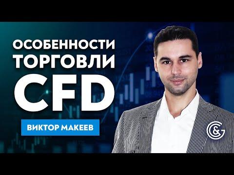 CFD торговля контрактами