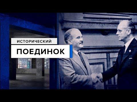 Пакт Молотова – Риббентропа: Позор или победа советской дипломатии