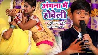 सबसे छोटे बच्चे का सबसे बड़ा दर्दभरा गीत 2018 - Angana Me Roveli - Sudhir Chhotu - Beti Bidai Geet