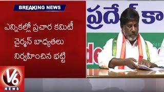 Mallu Bhatti Vikramarka Appointed As New Telangana Congress CLP Leader | V6 News