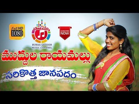 Muddula Rayamallu ముద్దుల రాయమల్లు Latest Folk Song 2019  Burra Sathish  Laxmi