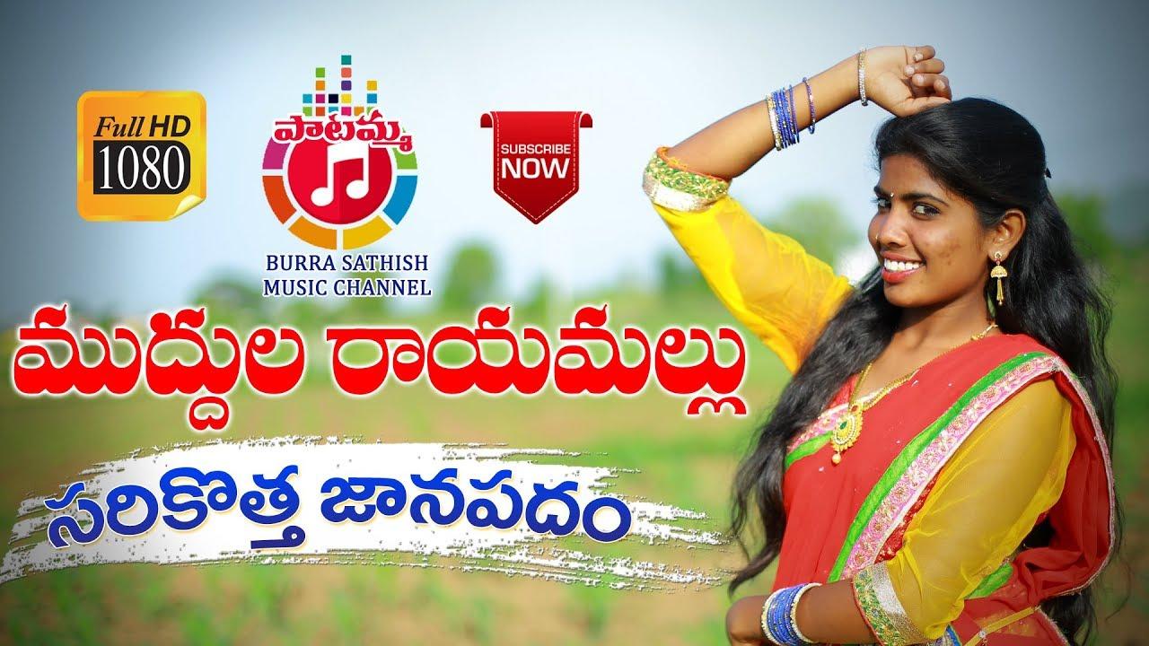 Download Muddula Rayamallu (ముద్దుల రాయమల్లు)   Latest Folk Song 2019    Burra Sathish    Laxmi