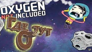 Первая Еда и Кислород - OXYGEN Not Included #1