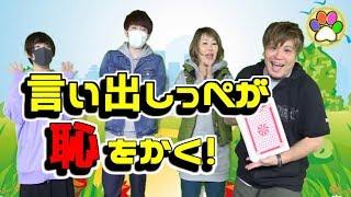 【巨大トランプ】モノマネしりとりババ抜き!?