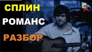 Розыгрыш гитары и как играть Сплин - РОМАНС на гитаре (аккорды, перебор)