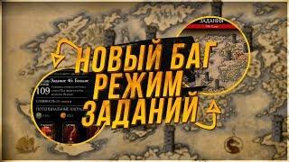 Новый баг, мгновенное прхождение режима заданий или как заработать много душ Mortal Kombat X mobile