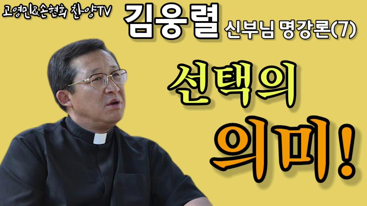 김웅렬 신부님 명 강론                    고영민&손현희 찬양TV