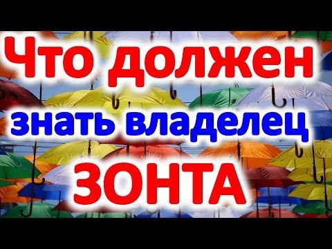 Почему нельзя открывать зонт в помещении @Эзотерика для Тебя: Гороскопы. Ритуалы. Советы.