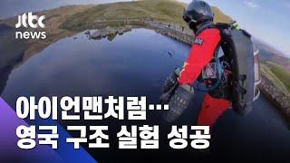 '아이언맨'처럼 날아 현장으로…영국서 구조 실험 성공 / JTBC 아침&