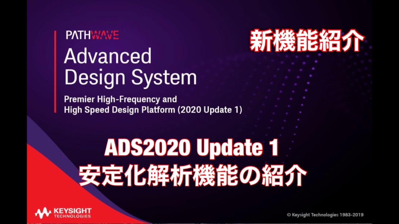 ADS2020 安定化解析機能の紹介 - YouTube