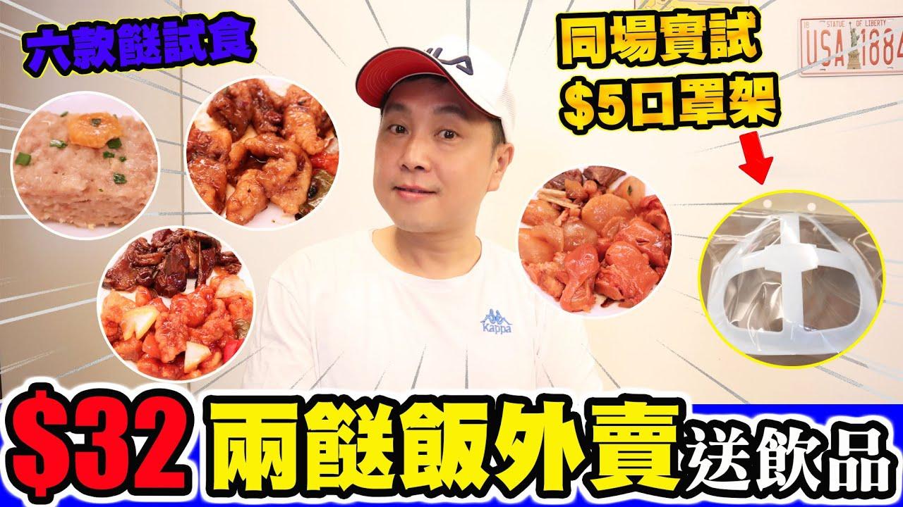 [HEA住去食] $32兩餸飯外賣連飲品   六款餸試食   同場加影$5口罩架試用   佳記美食