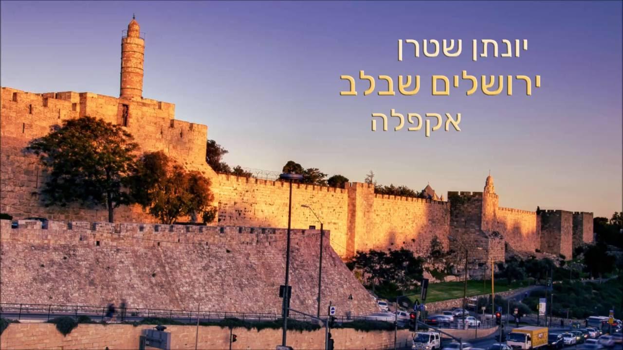 ירושלים שבלב יונתן שטרן - אקפלה Jerusalem In My Heart acapella
