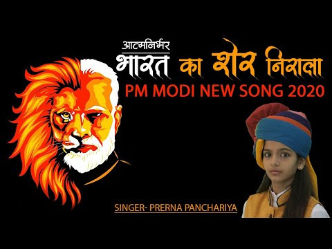 Singer - prerna panchariya /आत्मनिर्भर भारत/ new song modi सब का रखवाला/new latest song 2020