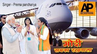 Singer - prerna panchariya  आत्मनिर्भर भारत/ new  modi song 2020