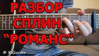 Как играть: Сплин – Романс. Разбор!