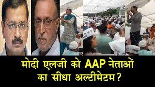 मोदी-एलजी को AAP नेताओं  का सीधा अल्टीमेटम ?/AAP LEADERS PEROTEST AGAINST MODI LG ANIL BAIJAL