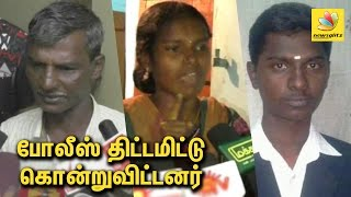 Ramkumar's Father : Police killed my son | Swathi Murder Case
