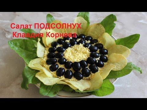Вкусный и красивый салат Подсолнух с ветчиной и сыромиз YouTube · Длительность: 4 мин12 с