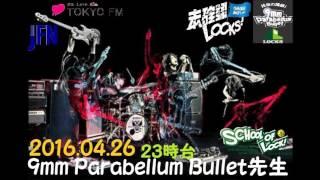 TOKYO FM:SCHOOL OF LOCK! 『太陽が欲しいだけ』 【技術の講師!】9mm parabellum bullet先生 未確認フェスティバル 締切直前SP 2016.04.26