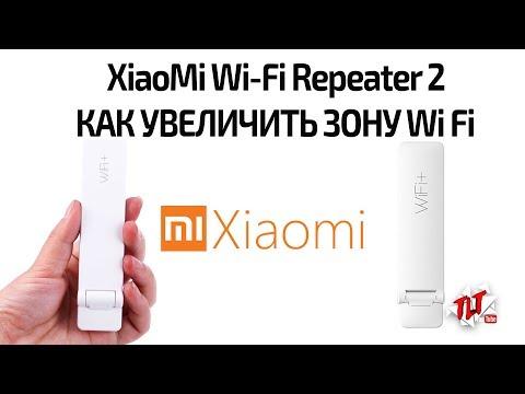 Как подключить wifi repeater xiaomi