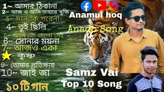 Samz vai Top 10 Song new Album Samz vai all song Samz new song 2019 New Album bangla song