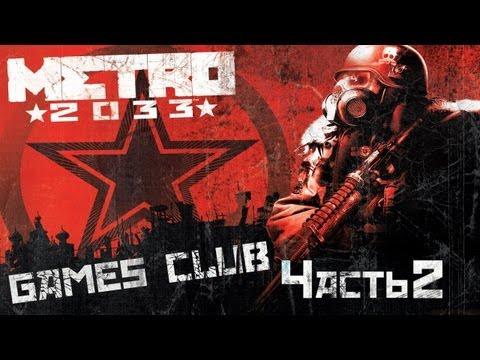 Прохождение Metro 2033 Redux Метро 2033 Возвращение
