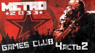 Прохождение игры Metro 2033 часть 2