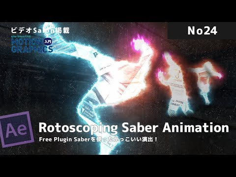 After Effects Tips #24 ロトスコーピング with Saber Plugin    Rotoscoping Saber animation