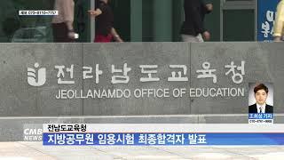[전남뉴스]전남도교육청, 지방공무원 임용시험 최종합격자…