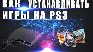 Как устанавливать игры на PS3 (Самый актуальный способ)