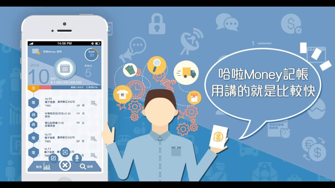 哈啦Money記帳APP_匯出匯入功能介紹 - YouTube