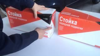 ПОДДЕЛКА!!! - Упаковка стойки передней подвески Группы ОАТ (СААЗ)