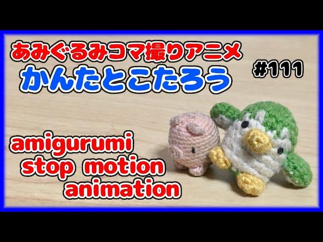 あみぐるみコマ撮りアニメ #111 amigurumi stop motion animation 「前回り その4」