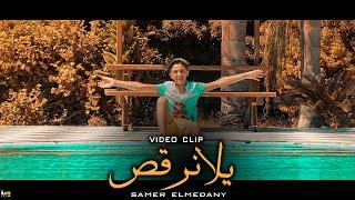 """كليب يلا نرقص """" سامر المدنى - Samer Elmedany Clip Yalla Norks 2020"""