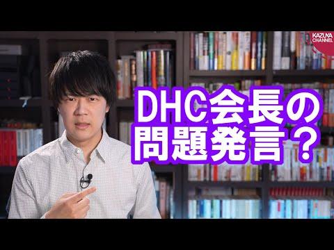 2020/12/17 DHC吉田会長の文章が物議を醸し、一部で不買運動に発展するも…