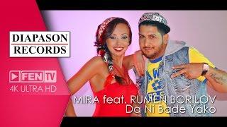 MIRA ft. RUMEN BORILOV - DA NI BADE YAKO Мира ft. Румен Борилов - Да ни бъде яко