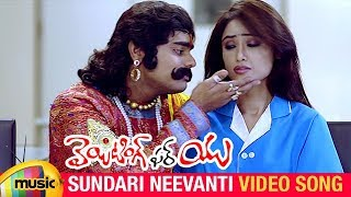 Sundari Neevanti Video Song   Waiting for You Movie Songs   Gayathri   Latest Telugu Songs