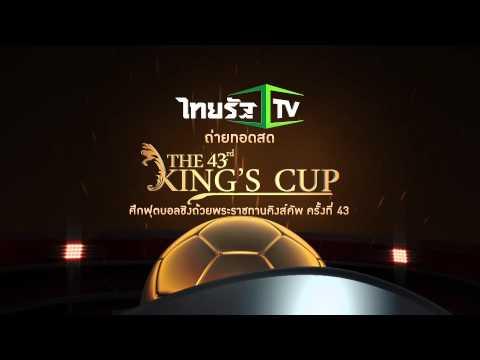ไทยรัฐทีวี ถ่ายทอดสดฟุตบอลชิงถ้วยพระราชทานคิงส์คัพ