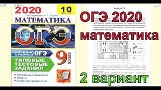 Разбор новых заданий ОГЭ по математике 2020.